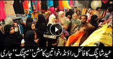 Eid shopping enters its final phase