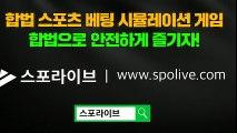 배트맨토토 SPOLIVE.com