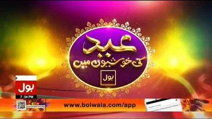 Eid Special on Bol News - 16th June 2018