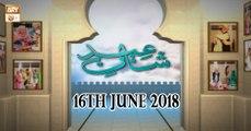 Durood Taaj (Ary Qtv Female Naatkhawn ) with urdu lyrics