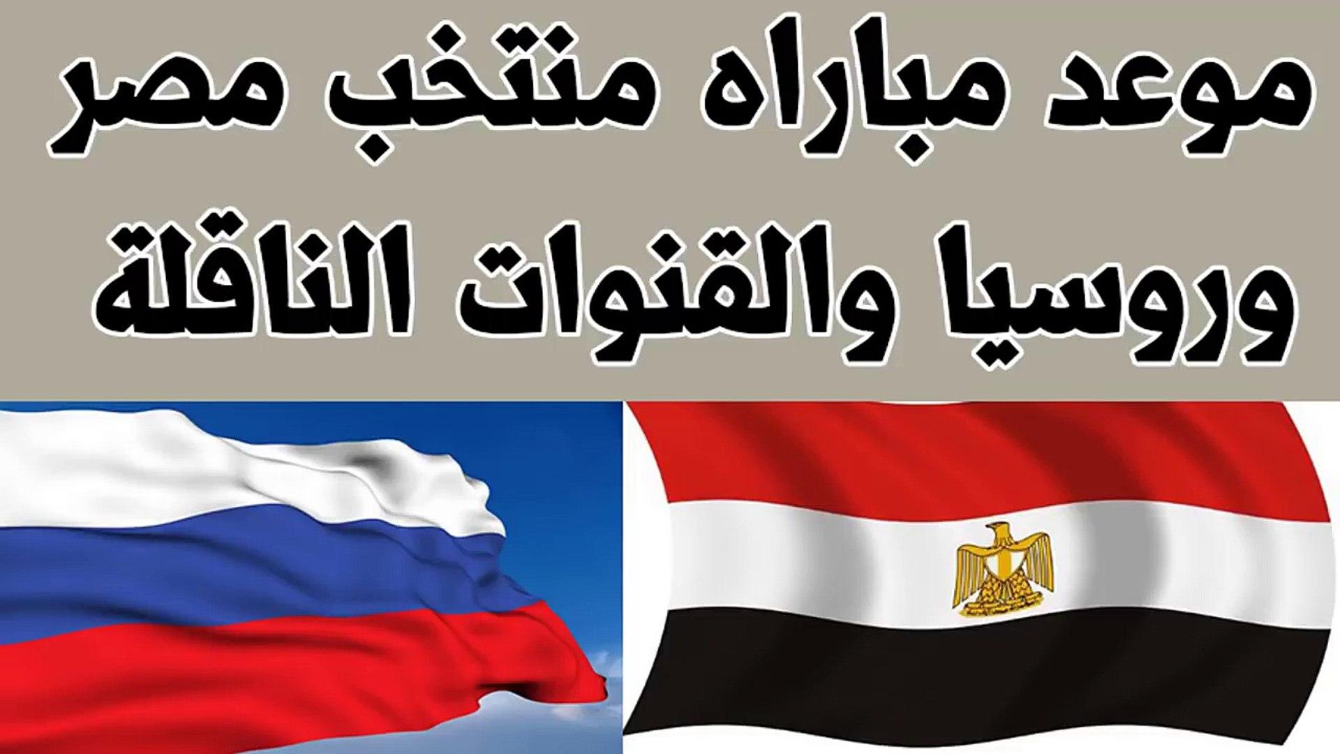 موعد وتفاصيل مباراة مصر وروسيا في كاس العالم 2018 والقنوات الناقلة