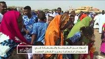 شاهد   أجواء من البهجة والسعادة في #السودان احتفالا بعيد الفطر السعيد الجزيرة – هذا الصباح