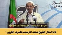 Après Mohamed Seghir Belaalam, un autre religieux qui s'est convertit en linguiste spécialiste de Tamazight