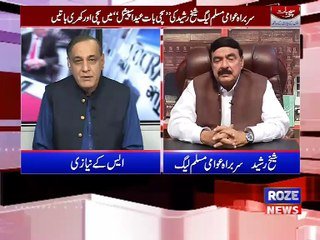 Disputed Case and Sheikh Rasheed In Program Sachi Baat With SK Niazi K Sath