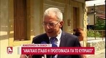 """""""Εξελίξεις στο Κυπριακό μετά τις τουρκικές εκλογές...;"""""""