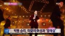 [투데이 연예톡톡] 빅뱅 승리, 미모의 여성과 '열애설'