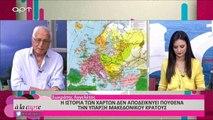 Η εξέλιξη της Mακεδονίας μέσα από χάρτες από το 446 π.Χ. μέχρι σήμερα (ΑΡΤ, 17/6/18)