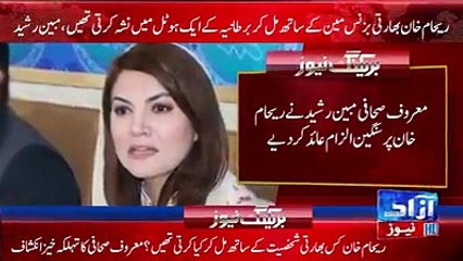 Reham Khan Used to do indecency in UK Hotels
