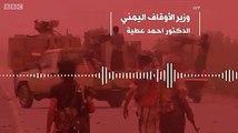 """#من_إذاعتنا: وزير الأوقاف اليمني الدكتور أحمد عطية :"""" الحوثي هو جزأ من الشعب اليمني، يعود الحوثي مكون سياسي، نعود من حيث انتهت العملية السياسية، يسلم السلاح ويخ"""