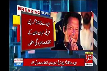 Breaking: Imran Khan's Nomination Papers Clear