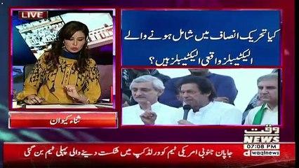2V2 On Waqt News – 19th June 2018