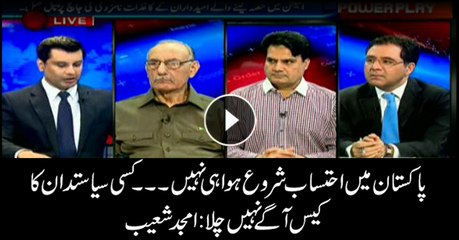 Amjad Shoaib says accountability drive didn't go ahead in Pakistan