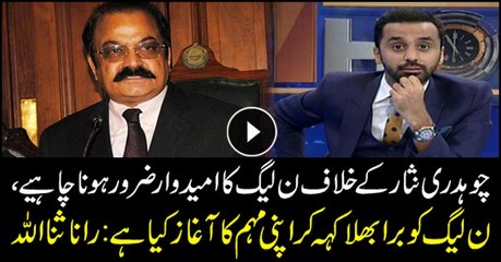 There should be a PML-N candidate against Ch. Nisar, says Rana Sanaullah