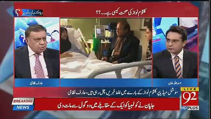 Is Kulsoom Nawaz Dead ? Arif Nizami Tells.