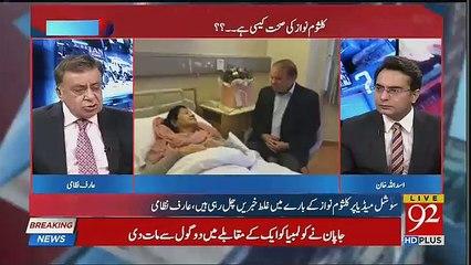 Nawaz Sharif Aaj Kal London Mein Kya Kar Rahe Hain ? Arif Nizami Tells