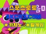 인터넷카지노사이트  온라인카지노사이트 AKCR3쩜 C0M ~㉿ 마카오사이트