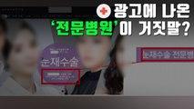 [자막뉴스] '전문병원' 불법 광고한 병원 400여 곳 적발