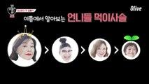 언니들 서열   최화정>이영자>김숙>송은이
