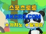 인터넷카지노사이트  온라인카지노사이트 AKCR3쩜 C0M →▒ 마카오사이트