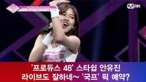 '프로듀스 48' 안유진, 라이브도 잘한다 '국프' 픽 예약? '스타 탄생'