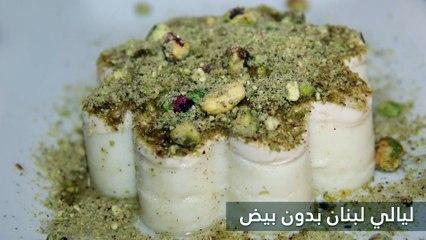 ليالي لبنان - طريقة تحضير
