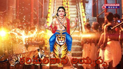 Karimala Vasa Ayyappa || Ayyappa Devotional Songs || Shivarnjani Music