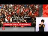 """""""Αντίστροφα μετρά ο χρόνος για τις εκλογές στην Τουρκία"""""""