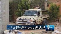 ما الذي كشفه الحديث عن امكانية اعتقال سفيان بن قمو؟دبي - الامارات العربية المتحدة (غرفة الأخبار) - نفى قائد غرفة عمليات الكرامة في #ليبيا اللواء ركن عبد السلام