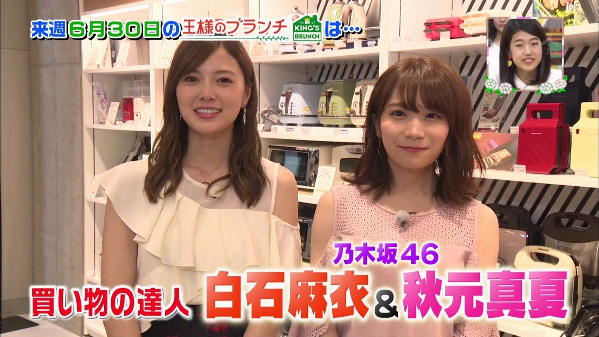 来週6月30日 買い物の達人 乃木坂46 白石麻衣 秋元真夏 銀座買い物