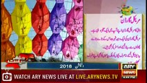 Amazing Dunya 24th June 2018