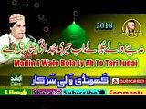Madin E Wale Bololy Ab To Tari Judai-Faiz Ali Faiz Qawwal-Khundi Wali Sarkar Okara-Arshad Sounds