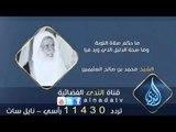 ما حكم صلاة التوبة وما صحة الدليل الذي ورد فيا | الشيخ بن عثيمين