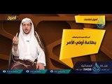 أصول الطاعات   ح3   أصول   الدكتور خالد بن عبد الله المصلح
