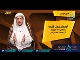 أصول الإيمان   ح5   أصول   الدكتور خالد بن عبد الله المصلح
