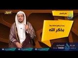 أصول الأذكار والأدعية   ح4   أصول   الدكتور خالد بن عبد الله المصلح