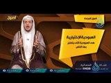 أصول العبادة   ح1   أصول   الدكتور خالد بن عبد الله المصلح