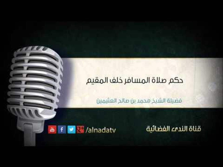 حكم صلاة المسافر خلف المقيم الشيخ محمد بن عثيمين فيديو Dailymotion