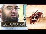 أسباب الفتنة علي عثمان | ح25| عثمان  أيام عثمان | الشيخ حسن الحسيني