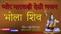 Shiv Bhola Bhandari   Anmol Virk   New Punjabi Bhajan 2014
