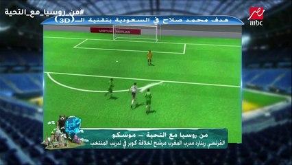 سر عدم إحتفال صلاح بهدفه وإشارة كهربا في مباراة السعودية