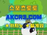 인터넷카지노  온라인카지노 AKCR3쩜 C0M ☜☞카지노게임방법