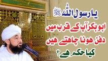 Muhammad Raza Saqib Mustafai - ABUBAKAR Ap K Qurb Me Dafan Hona Chahte Hain