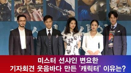 ′미스터 션샤인′ 변요한, 기자회견 웃음 바다 만든 ′불안한 캐릭터?′