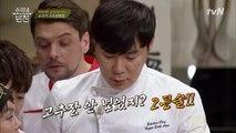 김수미 칭찬도 욕 같은데... 큰 실수를 해버린 최현석..!!!