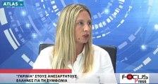 """Στέλλα Βαλάνη """"Μόνον οι ΑΝΕΛ είναι ξεκάθαροι στο ΟΧΙ κατά της Συμφωνίας-Η ΝΔ σιωπά για το όνομα κι έκανε μομφή μόνον για το εθνικό και την γλώσσα"""""""