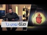 صلة | نوري ح6 | أ.وجدان العلي