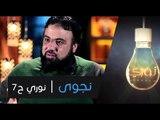 نجوى | نوري ح7 | أ.وجدان العلي