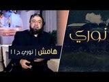 هامش | نوري ح11 | أ.وجدان العلي