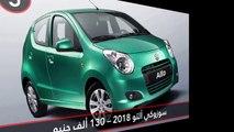 فيديو أسعار أرخص 5 سيارات جديدة في مصر لعام 2018
