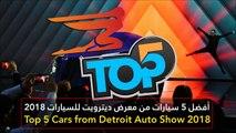فيديو أفضل 5 سيارات من معرض ديترويت للسيارات 2018